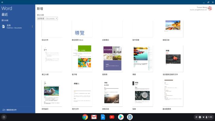 如果不喜歡在 Google Drive 建立文檔,也可加購 Microsoft Office,然後在 Google Play Store 下載相關 App。