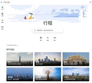 重建後的 Google Travel 網站有齊行程管理和酒店、機票行程和格價。