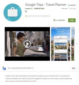 Google Trips 是用來安排旅遊行程的手機程式