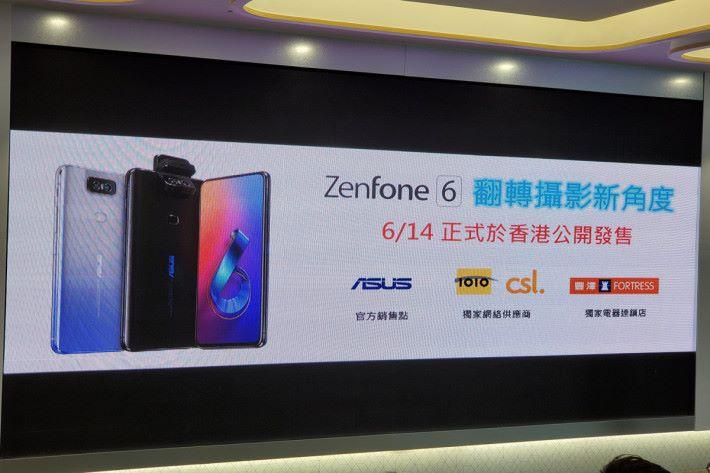 ZenFone 6 六月十四正式開賣,csl 及 1O1O 為獨家網絡供應商。