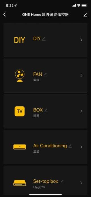 《ONE Home》App 就如紅外遙控器般,隨時隨地隔空操控家中各種智能家電。
