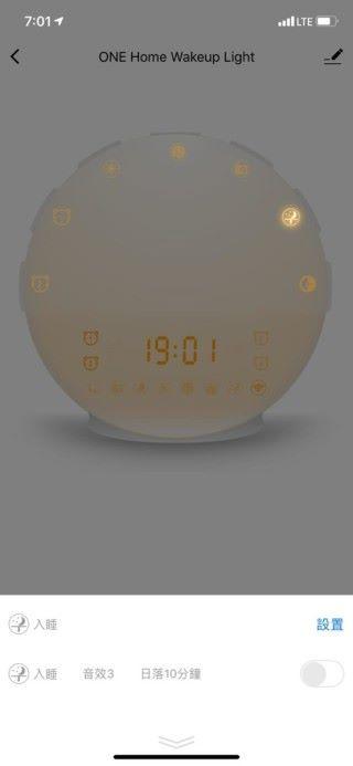於《ONE Home》App 可為「智能喚醒燈」作各種相關設定。