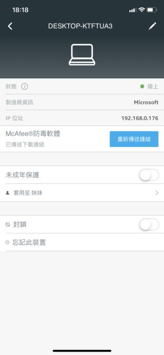 在《D-fend》App 查看上線裝置,並在這裡發送 McAfee LiveSafe 下載連結。
