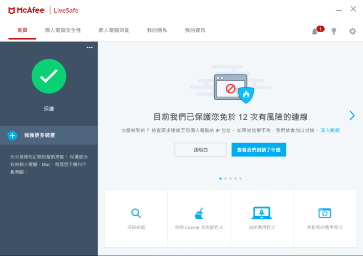 McAfee LiveSafe 就是電腦版的防毒軟件,詳情可參考 McAfee 官網。