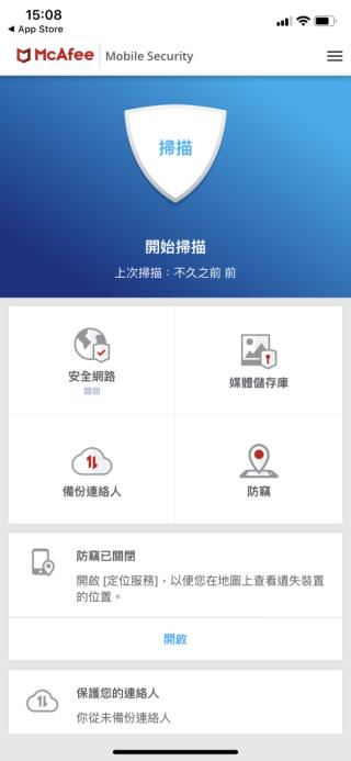 手機版為《McAfee Mobile Security》App,也是無限裝置數目。