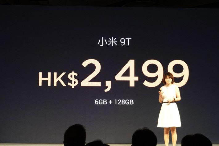 小米 9T 僅備 6 + 128GB 版本,定價 $2,499。
