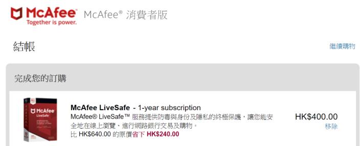 McAfee LiveSafe 一年授權、無限台裝置的官網優惠價為 HK $400。