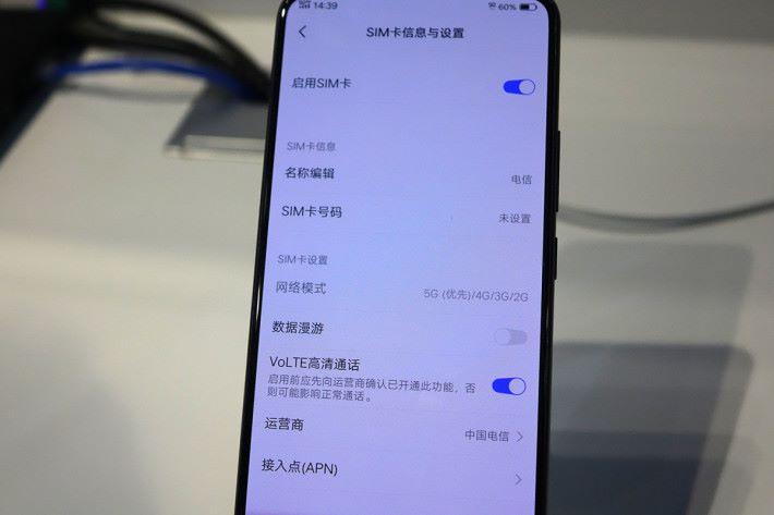 會場中的 iQOO 5G 使用了中國電信的 5G 網絡。
