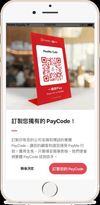 商戶可在「PayMe for Business」應用程式內訂製印有商戶公司名稱和標誌的實體「PayCode」,費用全免。
