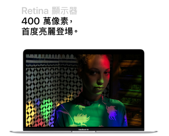 MacBook Air 全面升級到採用原色調的 Retina 屏幕,同時廢除了非 Retina 屏幕的型號。