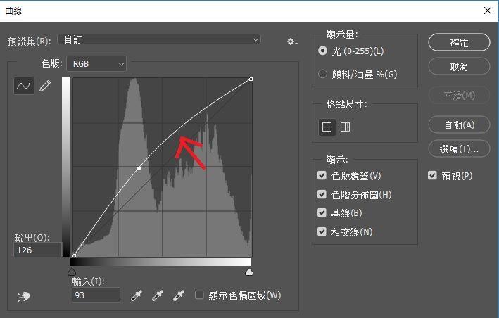 進入曲線面板後,調整 View 圖層的曲線(見右圖箭嘴),減少對比。
