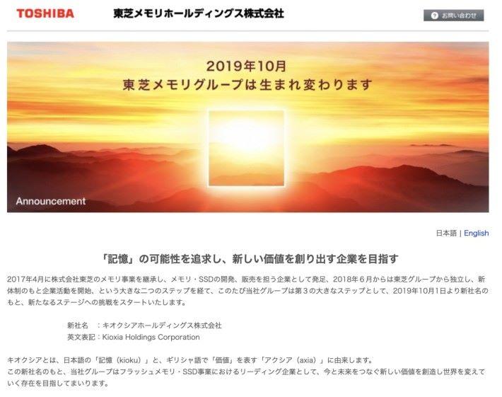 東芝記憶體公布 10 月 1 日起改名為 Kioxia