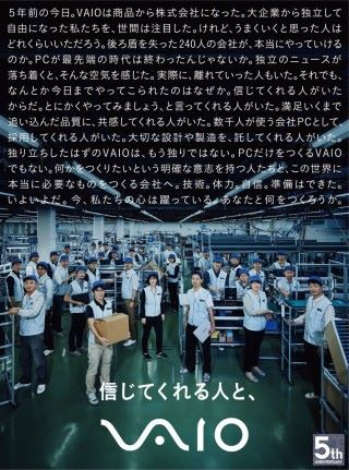 VAIO 5 周年的紀念宣傳照,長篇的文章描寫了從 Sony 獨立出來後的心路歷程。