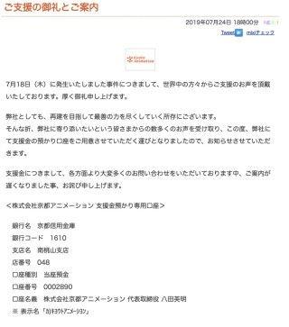 京都動畫昨日開設了專用戶口接受捐款