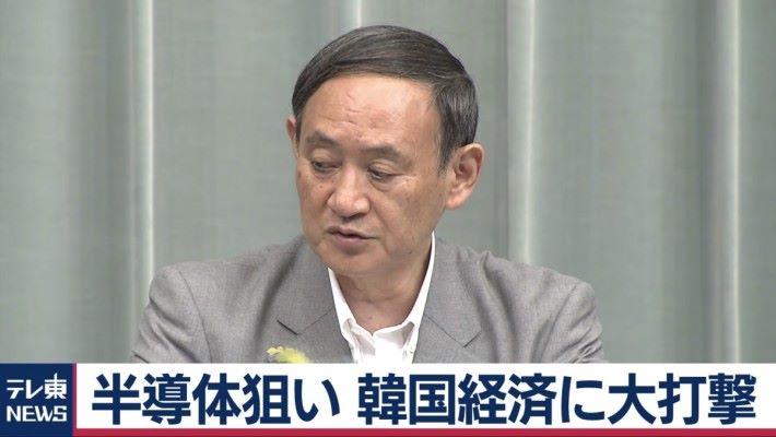 日本向南韓採取經濟報復,禁止三種日本半導體材料出口到南韓。