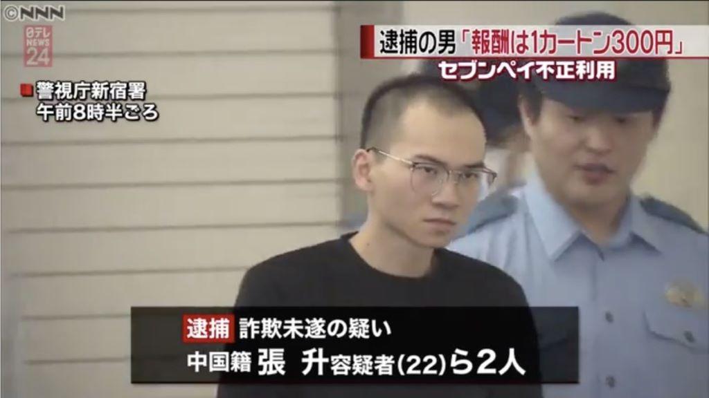 日警方其後拘捕兩名中國藉男子,涉嫌利用偷來的 7pay 帳戶購買數十萬電子煙,並懷疑有中國犯罪集團背後操控。