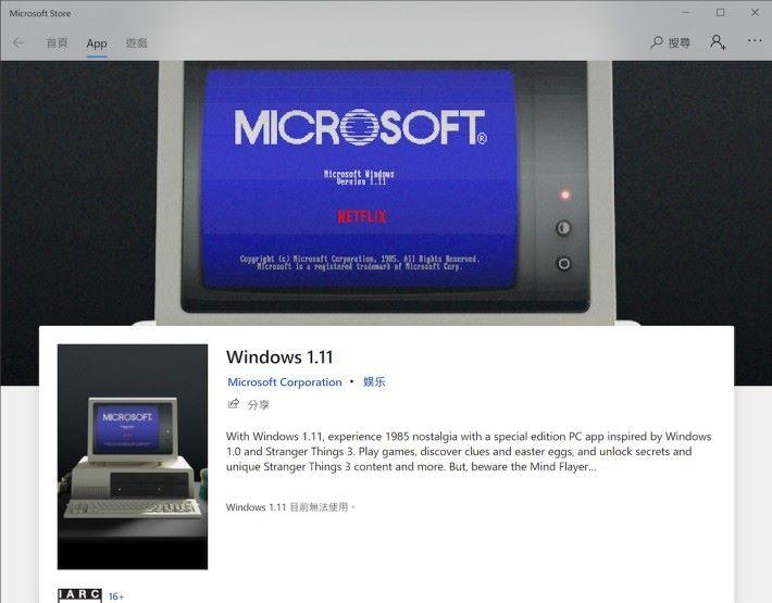 可惜 Windows 1.11 只在美國推出,在香港 Microsoft Store 顯示無法使用。