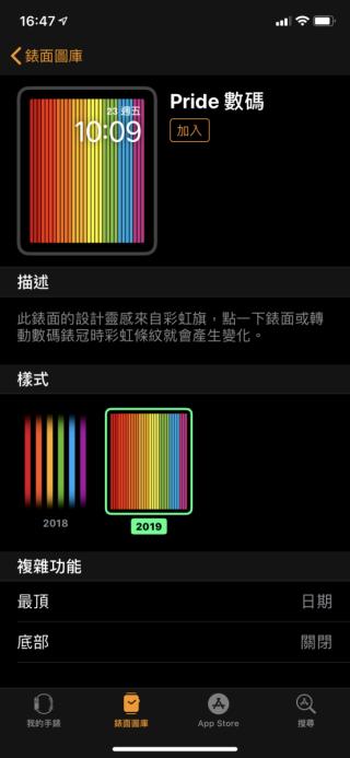 現在 Apple Watch 的 Pride 數碼錶面和錶帶,其實顏色數量和排列都跟彩虹蘋果不同。