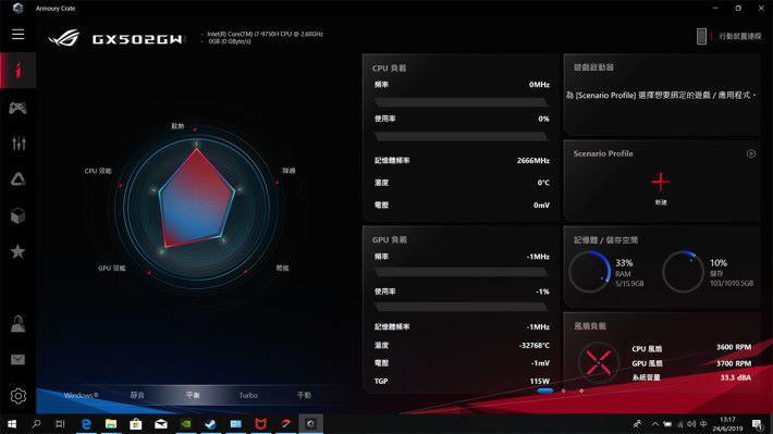 利用內建《Armoury Crate》軟件,可開啟 Turbo 模式增強效能。