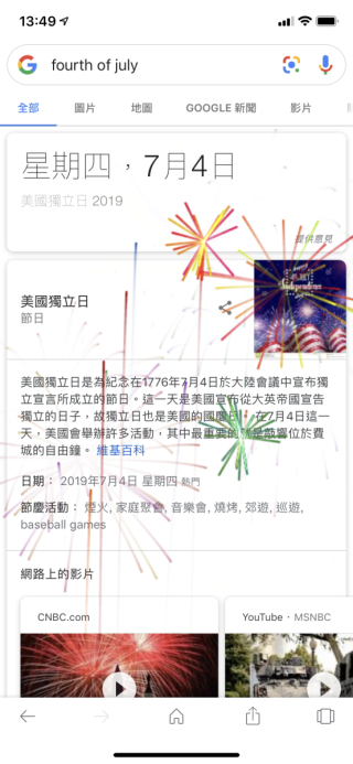 這兩天在 Google 搜尋「 Fourth of July 」會看見放煙花的畫面。這個特效在全球 Google 都可以用到。