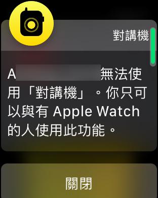 Apple 關閉 Apple Watch 對講機程式功能後,無法在對講機 App 裡加入新的聯絡人。