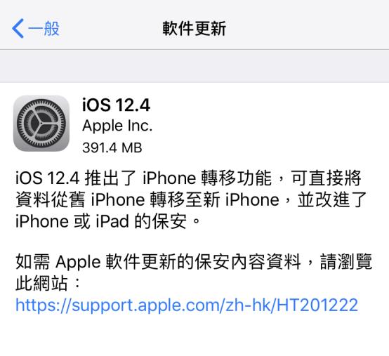 iOS 12.4 加入無線將舊 iPhone 資料轉移到新機的功能