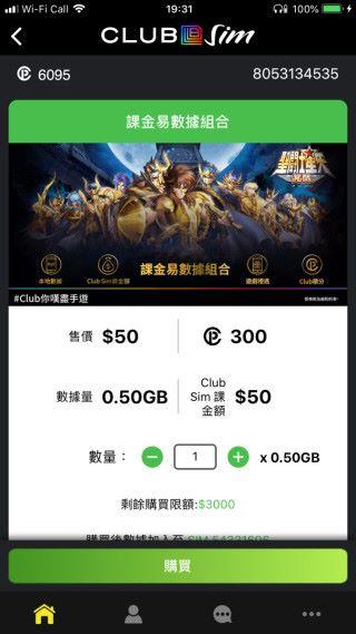 用戶除了可以透過 Club SIM 應用程式購買組合,亦可以用 300 Club 積分換取 $50 課金面額。
