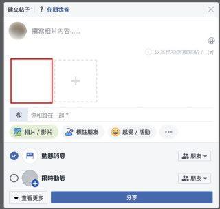 筆者嘗試在 Facebook 上載圖片,在上載後亦變成白色(紅框處)。