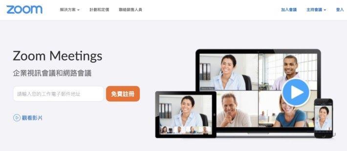 Zoom 為個人和企業用戶提供視像會議產品和服務