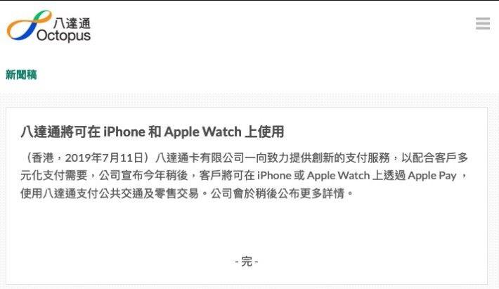 八達通卡公司正式宣布用戶可以透過 Apple Pay 在 iPhone 或 Apple Watch 上支付車費或購物