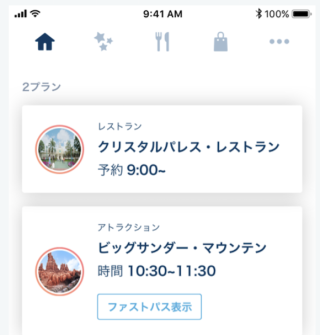 新版本應用支援領取 Fast Pass 功能