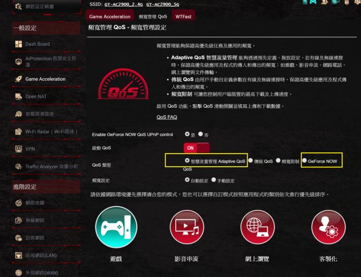 一般會選 Adaptive QoS,亦設 GeForce NOW 模式。