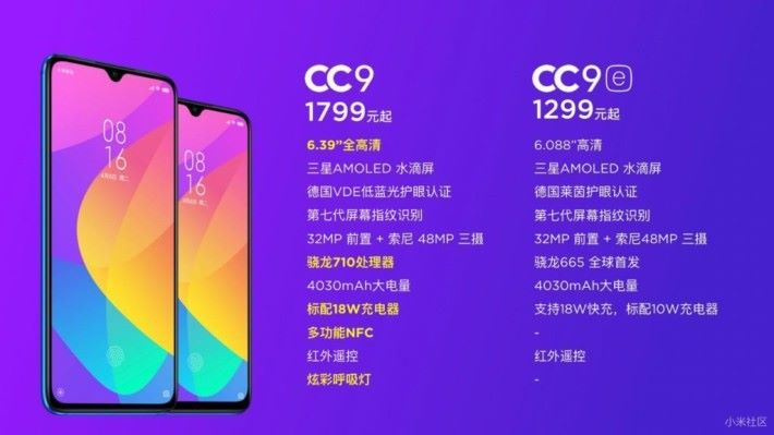 CC9 及 CC9e 分別只在屏幕大小和處理器的型號
