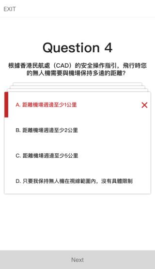 答錯唔緊要,因可多次作答,答案可到民航處或 DJI 網頁尋找,但最緊要緊記這些守則。