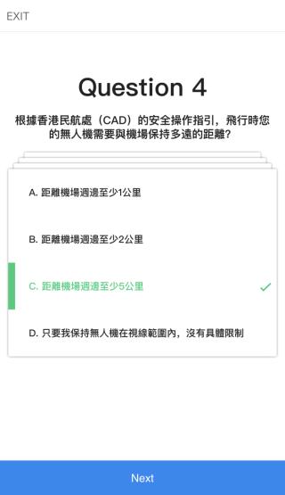 答對問題會跳至下一條,直至答對 9 條題目為止。