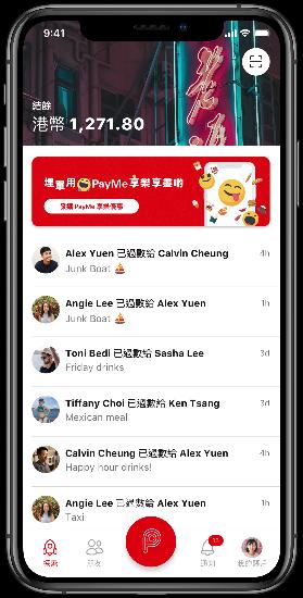全新 PayMe 2.0