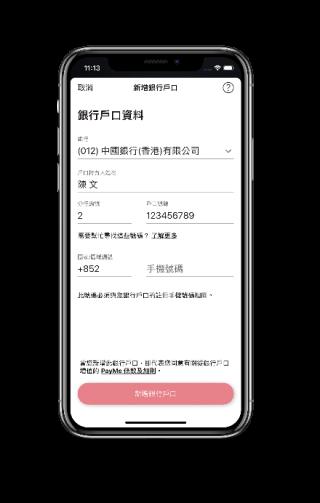 可以使用非匯豐銀行帳戶連結 PayMe 電子錢包