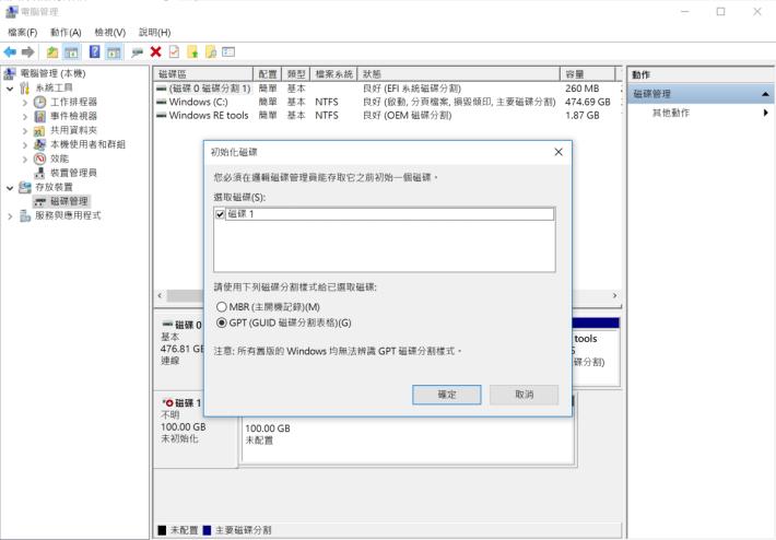 就像平時安裝新硬碟一樣,要在「電腦管理」將它設為 D:\ 或 E:\。
