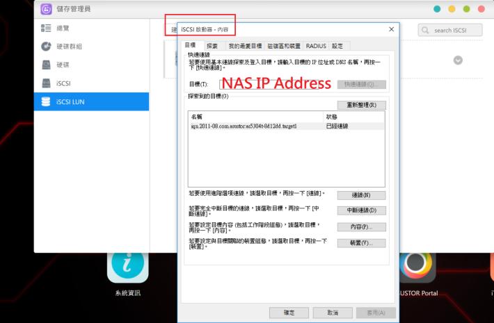 於 Windows 開始搜尋「iSCSI 啟動器」,便會彈出此視窗。輸入 NAS IP 位置,就會自動連線至 iSCSI Target。