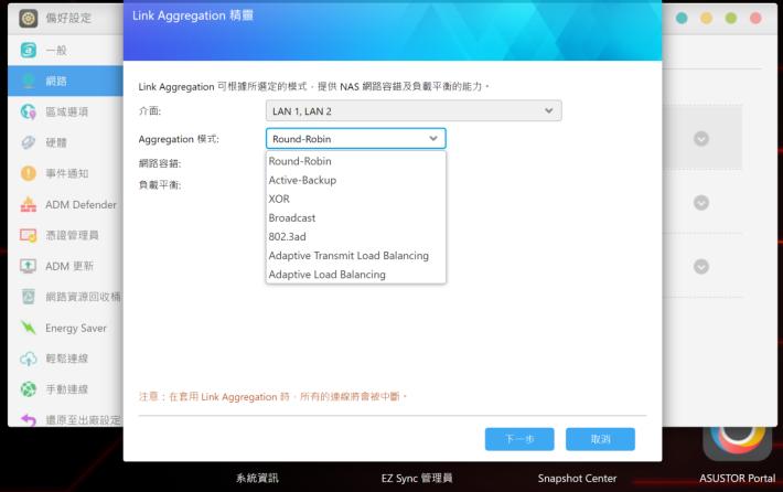 可選多種 Link Aggregation 方式。