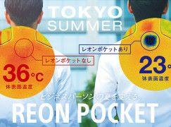 【冬暖夏凉】Sony 创新加速计划成果 REON POCKET 冷暖穿戴装置展开众筹
