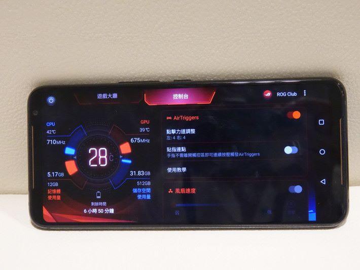 控制台可為ROG Phone II 作出管理及優化。