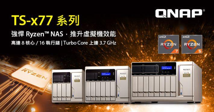 QNAP TS-x77 系列機種搭載效能強悍的 AMD Ryzen CPU。