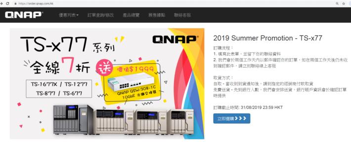 今次的 TS-x77 送 10G Switch 是 QNAP 首波電腦節優惠。於官方網店下單後,可選擇送貨上門,或自行到觀塘 / 旺角 / 深水埗 / 灣仔經銷商店鋪取貨。