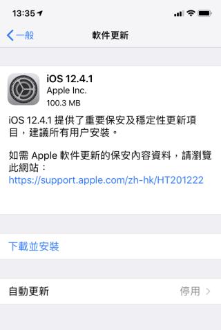 Apple 發表會前夕,推出 iOS 12.4.1