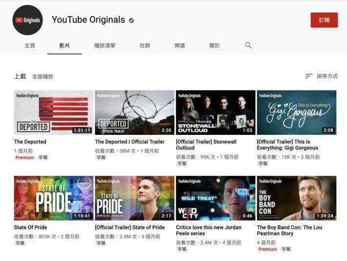 YouTube Originals 本來只供 YouTube Premium 會員欣賞,而香港又未推出 YouTube Premium ,所以大部分影片香港人無法欣賞得到。