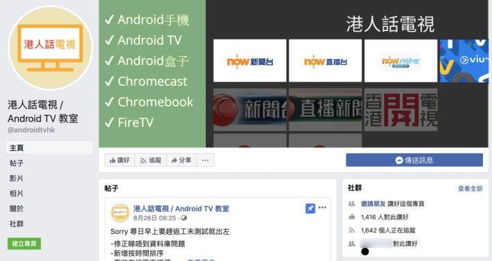 《港人話電視》因為內容有侵權之嫌而沒有在 Google Play Store 上架,只能透過開發人 Facebook 來下載,有一定風險。