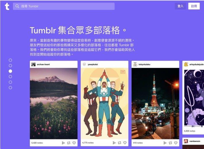 Tumblr 是在 2007 年成立的部落格平台,現時有 4 億 7,500 萬個部落格。