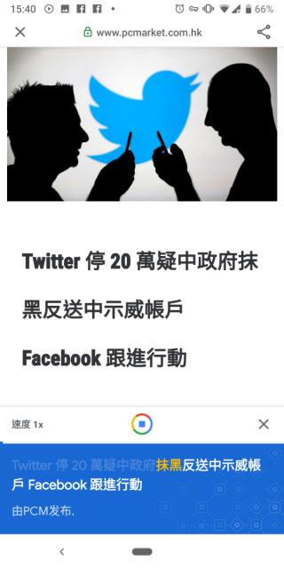朗讀網頁功能:2. 點擊後隨即以普通話朗讀。即使你所看的網頁不是中文(例如日文),程式也會自動改變語言讀出,不用改變手機的語言設定。