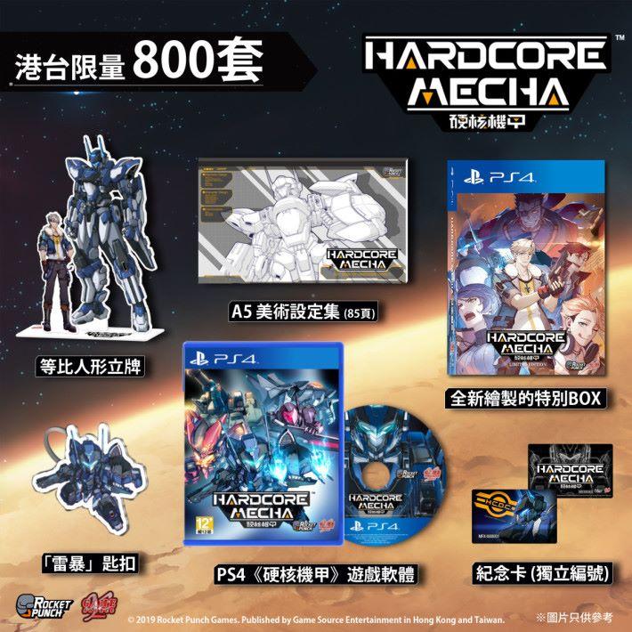 香港及台灣總數只會發售 800 套,數量極度有限,有興趣的玩家可提早預購。